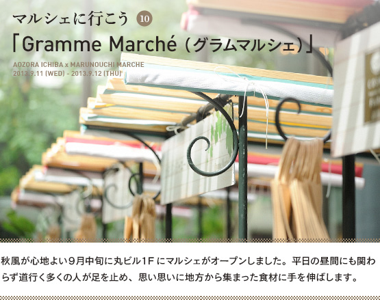 「Gramme Marché (グラムマルシェ)」