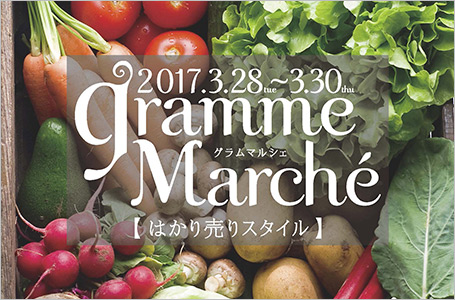 「Gramme Marché(グラムマルシェ)」(告知)