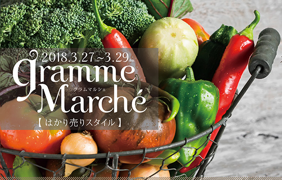 gramme Marché 2018(グラムマルシェ)