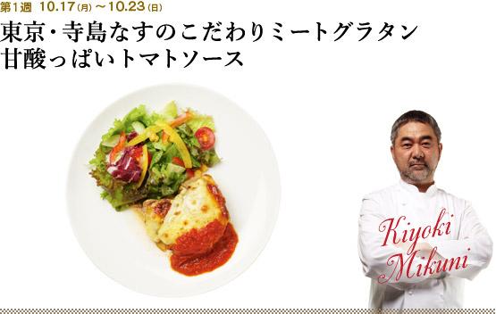 第1週 10.17(月)~10.23(日) 東京・寺島なずのこだわりミートグラタン 甘酸っぱいトマトソース