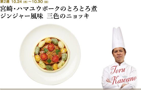 第2週 10.24(月)~10.30(日) 宮崎・ハマユウポークのとろとろ煮 ジンジャー風味 三色のニョッキ