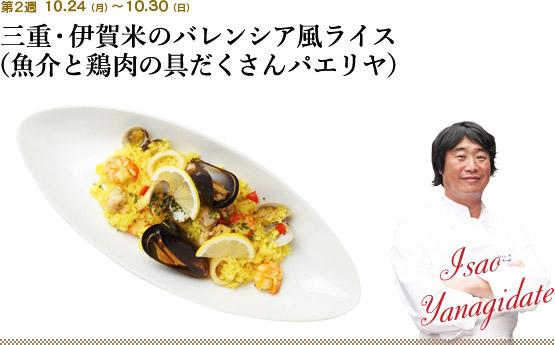 第2週 10.24(月)~10.30(日) 三重・伊賀米のバレンシア風ライス(魚介と鶏肉の具だくさんパエリヤ