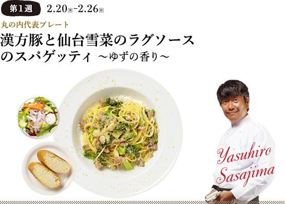 丸の内代表プレート 漢方豚と仙台雪菜のラグソースのスパゲッティ ~ゆずの香り~