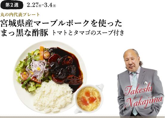 丸の内代表プレート 宮城県産マーブルポークを使ったまっ黒な酢豚 トマトとタマゴのスープ付き