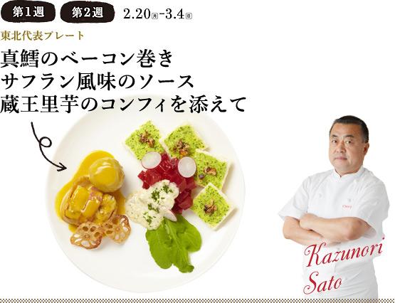 東北代表プレート 真鱈のベーコン巻き サフラン風味のソース 蔵王里芋のコンフィを添えて