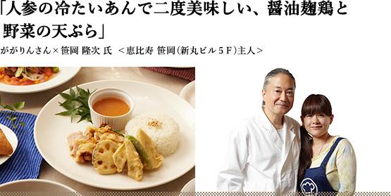 人参の冷たいあんで二度美味しい、醤油麹鶏と野菜の天ぷら
