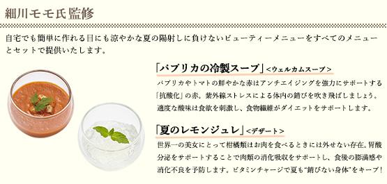 細川モモ氏監修ウェルカムスープ&デザート