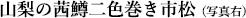 山梨の茜鱒二色巻き市松