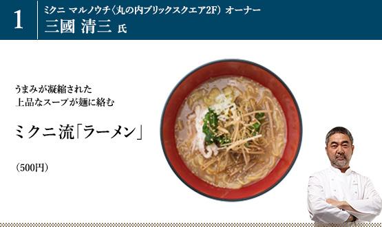 ミクニ流「ラーメン」(500円)
