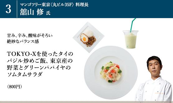 「TOKYO-Xを使ったタイのバジル炒めご飯 東京産の野菜とグリーンパパイヤのソムタムサラダ」(800円)