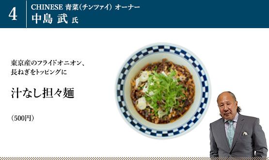 「汁なし担々麺」(500円)