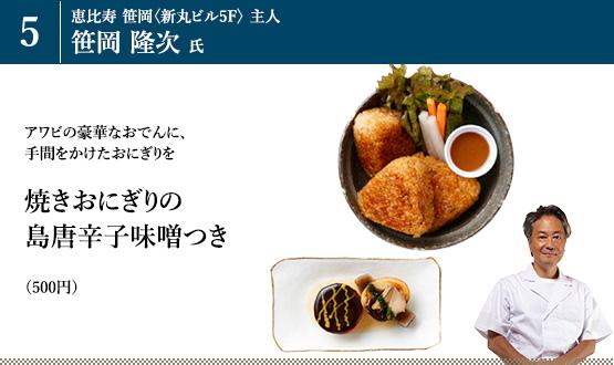 「焼きおにぎりの島唐辛子味噌つき」(500円)