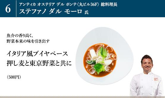 「イタリア風ブイヤベース 押し麦と東京野菜と共に」(500円)