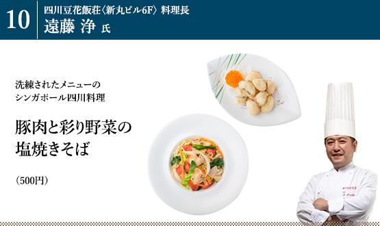 「豚肉と彩り野菜の塩焼きそば」(500円)
