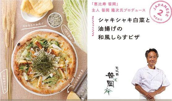 シャキシャキ白菜と油揚げの和風しらすピザ