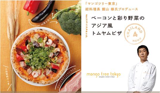 ベーコンと彩り野菜のアジア風トムヤムピザ