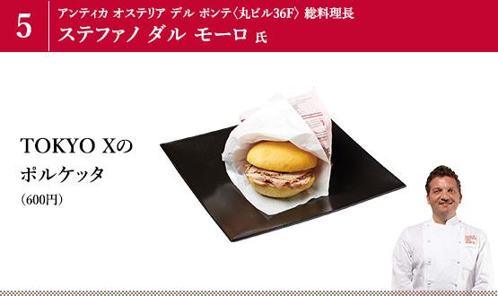 TOKYO Xのポルケッタ