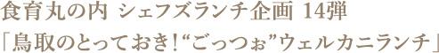 食育丸の内 シェフズランチ企画 14弾「鳥取のとっておき!