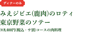 みえジビエ(鹿肉)のロティ東京野菜のソテー