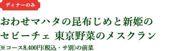 おわせマハタの昆布じめと新姫のセビーチェ 東京野菜のメスクラン