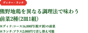 熊野地鶏を異なる調理法で味わう前菜2種(2皿1組)