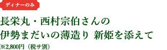 長栄丸・西村宗伯さんの伊勢まだいの薄造り 新姫を添えて