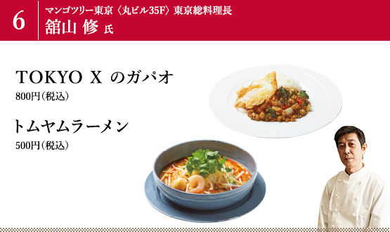 TOKYO X のガパオ