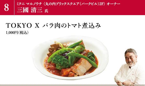 TOKYO X バラ肉のトマト煮込み