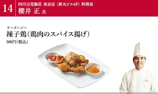辣子鶏(鶏肉のスパイス揚げ)