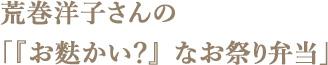 荒巻洋子さんの「『お麩かい?』なお祭り弁当」
