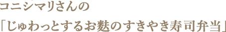 小西真理さんの「じゅわっとするお麩のすきやき寿司弁当」