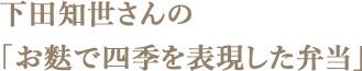 下田知世さんの「お麩で四季を表現した弁当」