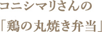 コニシマリさんの「鶏の丸焼き弁当」
