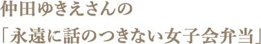 仲田ゆきえさんの「永遠に話のつきない女子会弁当」