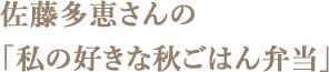 佐藤多恵さんの「私の好きな秋ごはん弁当」