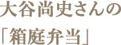 大谷尚史さんの「箱庭弁当」
