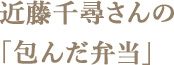 近藤千尋さんの「包んだ弁当」