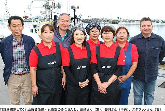 羅臼漁協女性部とシェフの集合写真