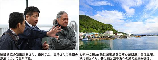 富田さんと漁港写真