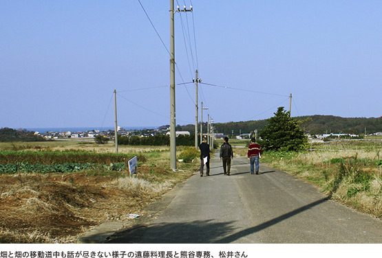 移動中の遠藤料理長、熊谷専務、松井さん