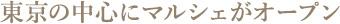 東京の中心にマルシェがオープン