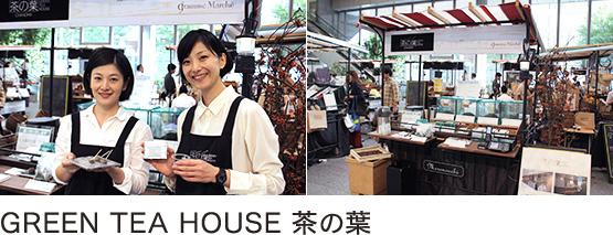 GREEN TEA HOUSE 茶の葉