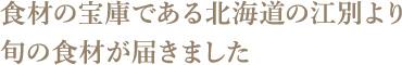 食材の宝庫である北海道の江別より旬の食材が届きました