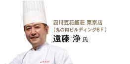 四川豆花飯荘 東京店(丸の内ビルディング6F) 遠藤浄氏