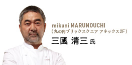mikuni MARUNOUCHI(丸の内ブリックスクエア アネックス2F) 三國 清三氏