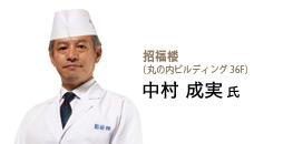 招福楼(丸の内ビルディング 36F) 中村 成実氏