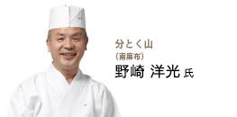 分とく山(南麻布) 総料理長 野崎 洋光 氏