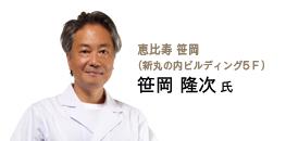 恵比寿 笹岡(新丸の内ビルディング5F) 笹岡 隆次 氏