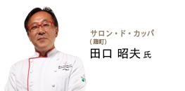 サロン・ド・カッパ(麹町) 田口 昭夫 氏