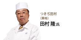 つきぢ田村(築地) 田村 隆氏